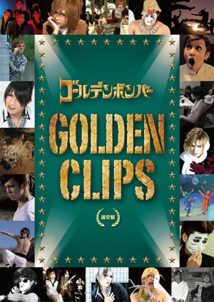 GOLDEN CLIPS通常
