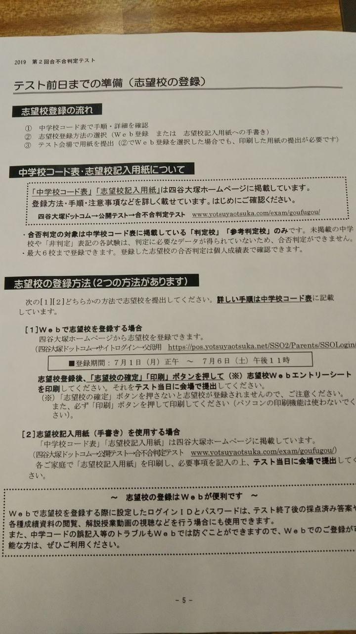 志望校 四谷 テスト 大塚 判定