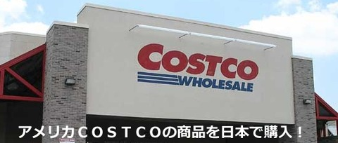 costcobanner