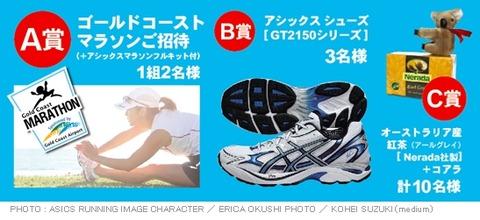 東京マラソンキャンペーン賞品