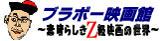 ブラボー映画館 〜素晴らしきZ級映画の世界〜