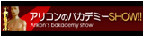 「アリコンのバカデミーSHOW!!」非公式バナー