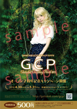 GCP_157_500off_A4