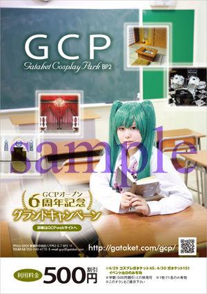 gcp500off_151_A5_300