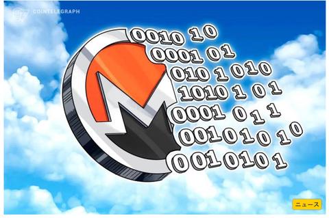 匿名仮想通貨モネロ(XMR)、ハードフォークで
