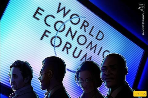 WEFの新報告書、ブロックチェーンの標準化が進まない理由を明らかに
