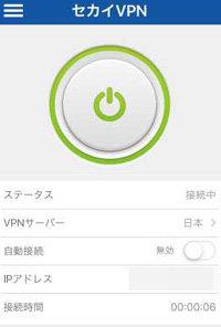 セカイVPN日本