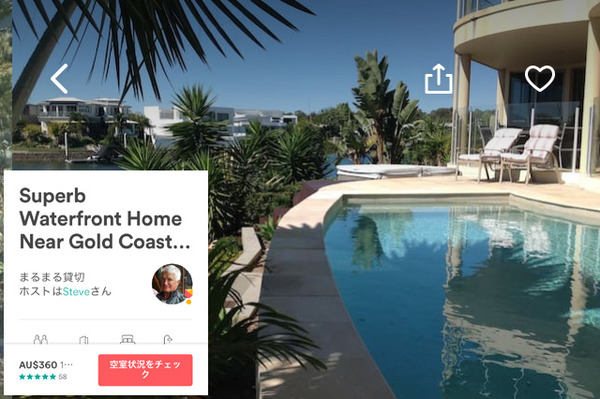 airbnbjapan1