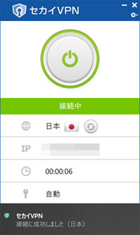 セカイVPNパソコン接続アプリ