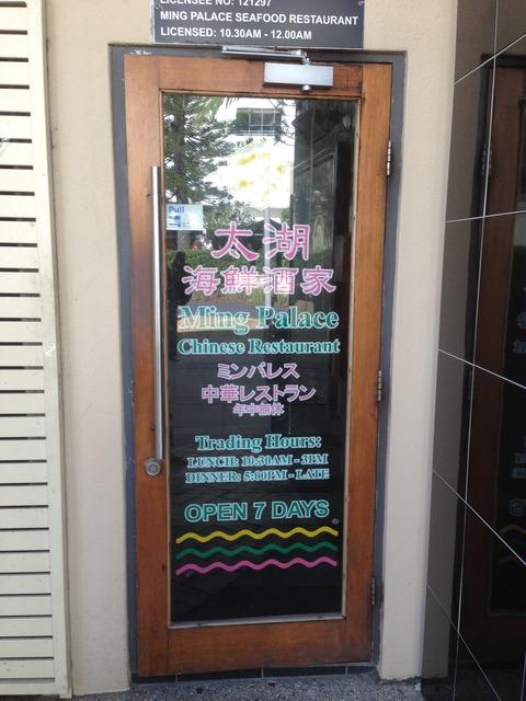 ゴールドコーストのオススメレストラン・飲茶 IMG_1571