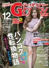 G182-Cover-JP