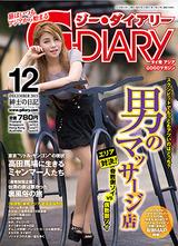G194_Cover-JPs