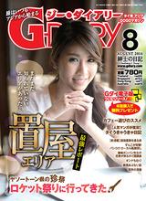 G178-Cover-JPs