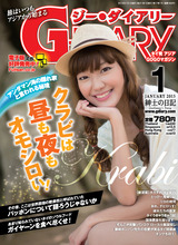 G183-Cover-JP