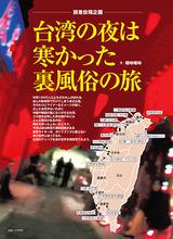 194_109_112_taiwan-1s