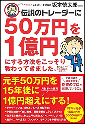 50万円を1億円にする方法