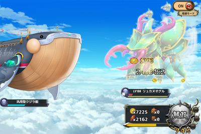 クジラ艇1