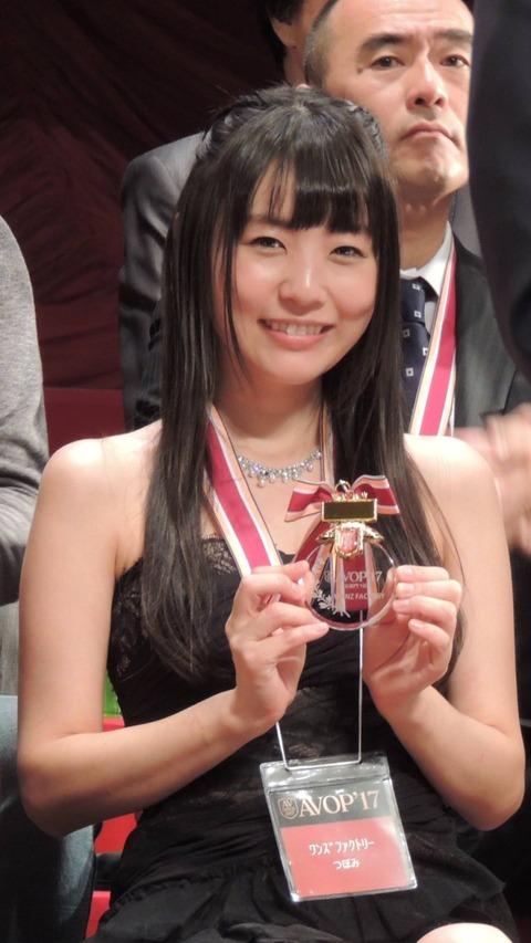 AV女優つぼみさんの最新画像wwwww 表紙