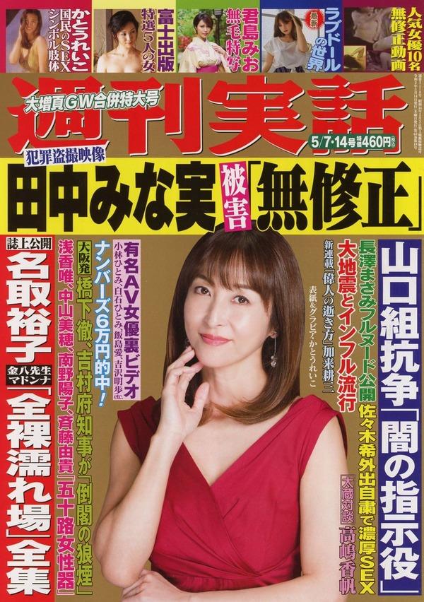 【朗報】長澤まさみフルヌード公開 佐々木希外出自粛で濃厚SEX