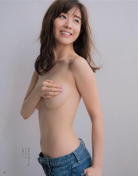 tanakaminami097