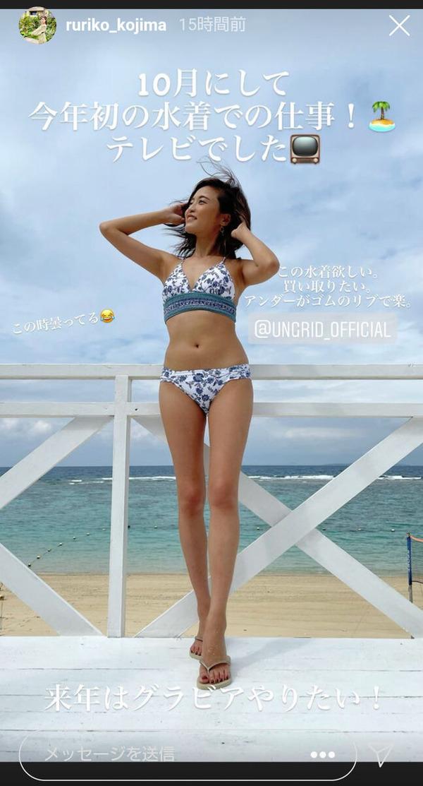 【画像】小島瑠璃子、ビキニ姿を披露「来年はグラビアやりたい!」