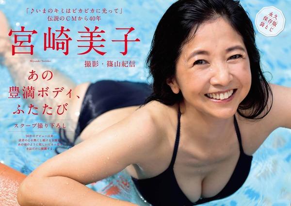 【画像】宮崎美子さん(62)の水着グラビアwww