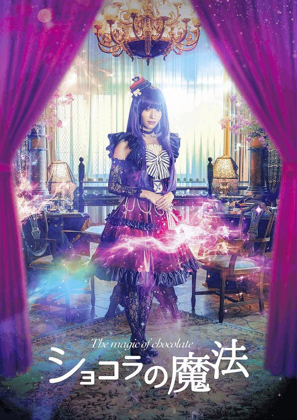 元NGT48・山口真帆、映画初出演&主演決定! 美魔女役でゴスロリ姿に 少女漫画「ショコラの魔法」実写化