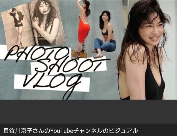 Photo of 【動画】長谷川京子、下着姿に胸元ざっくりシャツも セクシーなYouTube撮影風景を公開