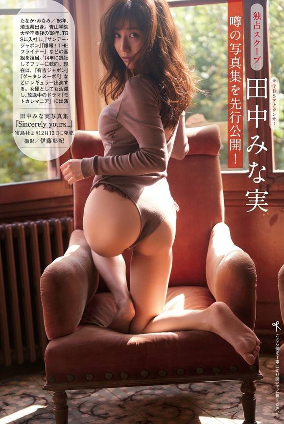 tanaka_minami_14