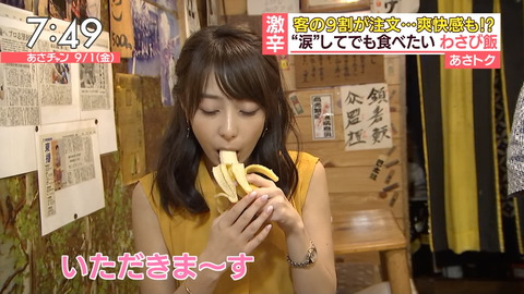 TBS宇垣美里アナのフェラ画像www 表紙