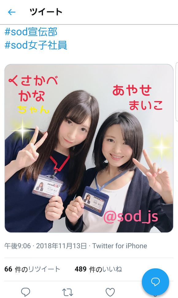 【画像】SOD女子社員さん、5日でAVデビューを決意してしまうw