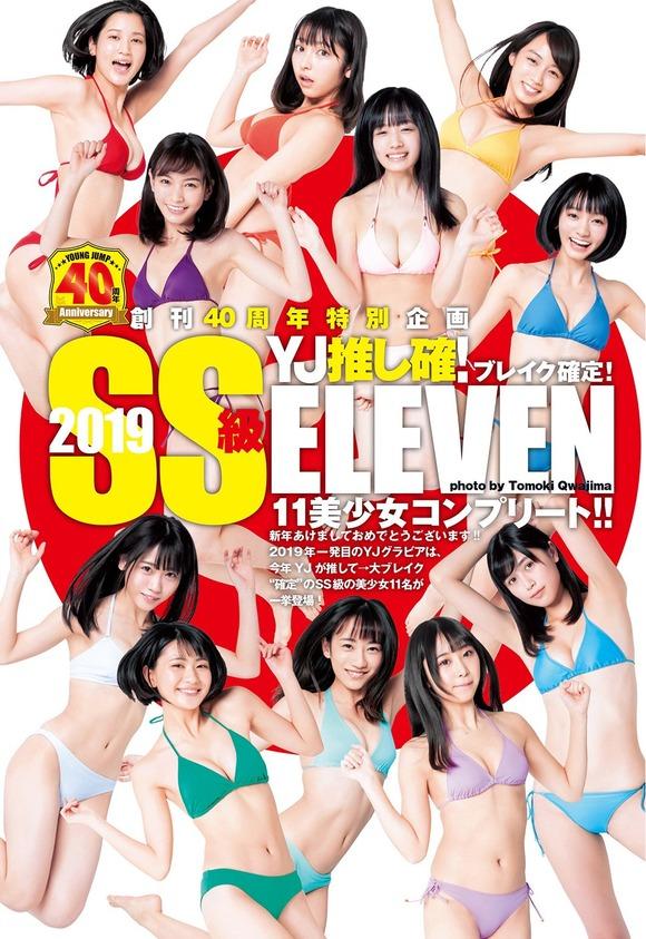 【グラビア】2019注目の美少女11人が水着で集結 豪華美ボディで競演!