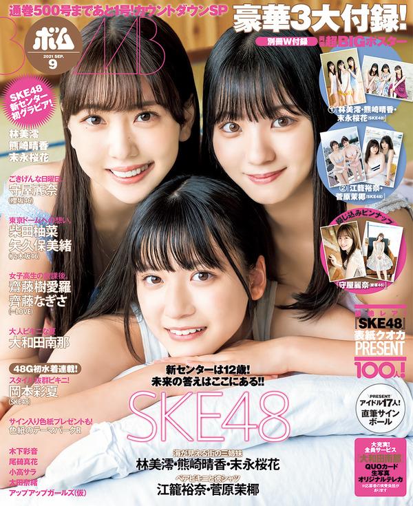 【グラビア】SKE48 岡本彩夏(18)「とっってもドキドキでした」、待望のソロ水着に反響ぞくぞく