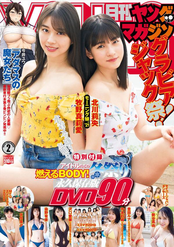 【画像】モー娘。牧野真莉愛(19)と北川莉央(16)が月刊ヤンマガでおっぱい放り出してる!