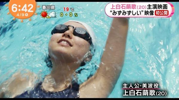 Photo of 【画像】上白石萌歌(20)、新作映画で水着姿を披露