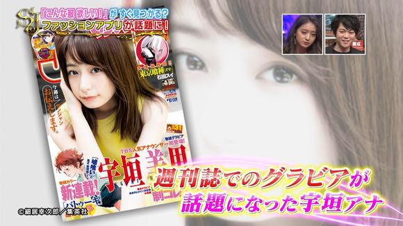 【悲報】宇垣美里アナ「水着グラビアは一生ない!」