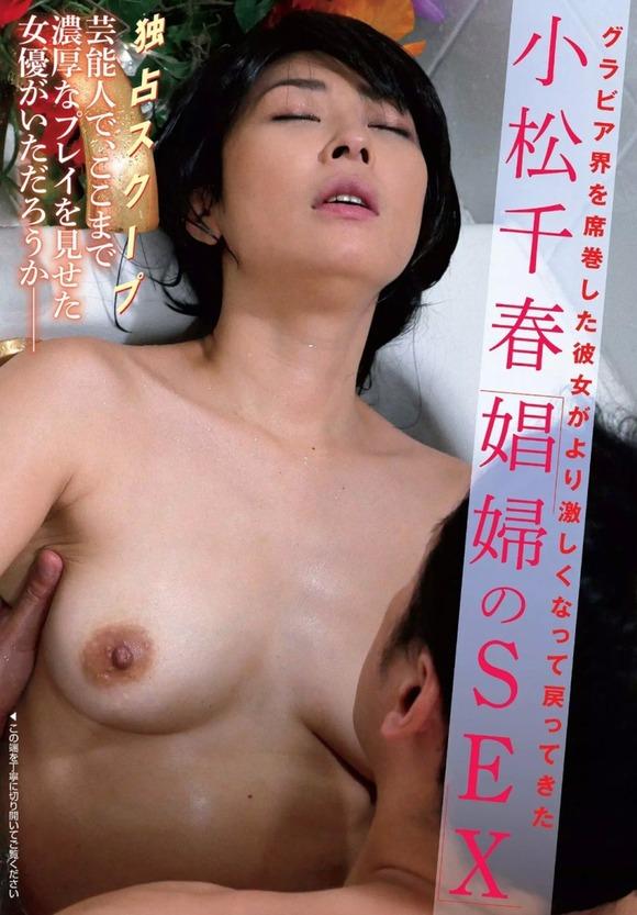 av_chiharu_komatsu_f001