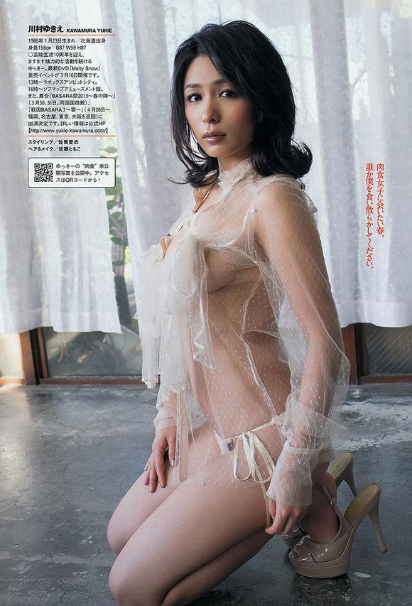 yukie-kawamura_8