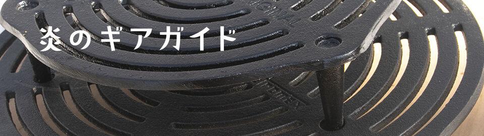 炎のギアガイド イメージ画像