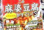 この麻婆豆腐がすごい!3
