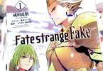 成田良悟 Fate/strange Fake