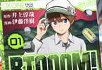伊藤洋樹のBTOOOMスピンオフ漫画「BTOOOM! U-18」1巻