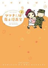 ママさんは萌え漫画家 2 (マッグガーデンコミックス EDENシリーズ)