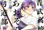 嵐田佐和子の弓道漫画「青武高校あおぞら弓道部」2巻