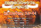 サークル版元ひとり「東京 肉屋のコロッケWalker(1)新宿区・豊島区編」