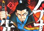 大和田秀樹の漫画「ノブナガ先生」2巻