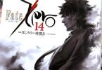 真じろう 「Fate/Zero」最終14巻