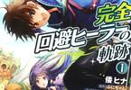 原作:ぷにちゃん&漫画:倭ヒナのコミックス「完全回避ヒーラーの軌跡」1巻