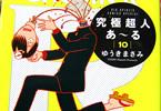 ゆうきまさみ 「究極超人あ〜る」10巻