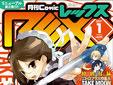 月刊ComicREX